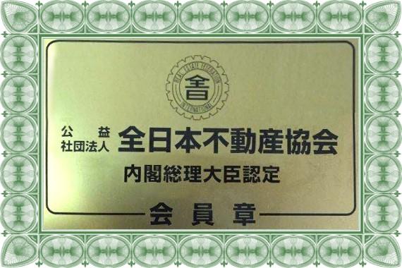 全日本不動産協会会員章