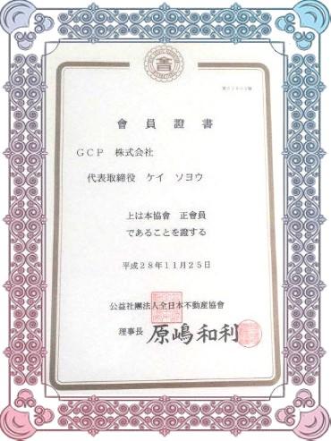 全日本不動産協會會員證書