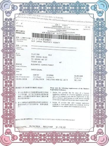 商業登記證